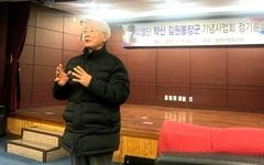 """""""약산 김원봉 장군, 서훈신청 서명-기념관 건립 모금 추진"""""""
