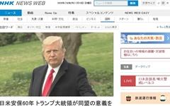 """트럼프 """"일본 기여 더 커질 것 확신""""... 방위비 증액 압박"""