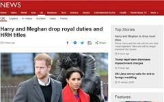 영국 해리 왕자 부부, 왕실과 공식 결별... 재정지원도 중단