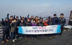 경남교육청, 신년 산행으로 새해업무 각오 다져