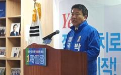 박해광 광주갑 국회의원 예비후보 선거사무실 개소식