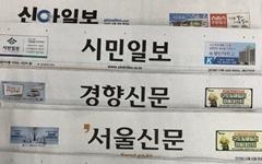 은평구, 구정홍보용신문구독에 혈세 6억원 투입