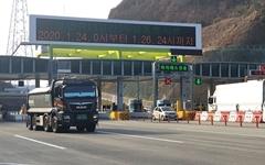 마창대교-거가대교 등 3개 도로, 설 연휴 무료통행