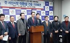 """""""성일종 내민 손 잡겠다""""… 자유한국당 이완섭 예비후보 사퇴"""