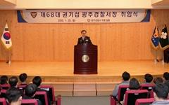 권기섭 총경 제68대 경기 광주경찰서장 취임