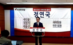 '박근혜 청와대 마지막 대변인' 울산 중구 출사표