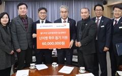 월드비전, 난치병 학우 돕기 기금 6천만원 전달