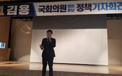 김용, '정책기자회견' 개최… 제2호 공약 '신 중장년 활력도시 조성'