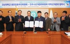 2월 19일 경상대 새 총장선거 관리, 진주선관위 위탁