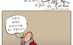 [김진호의 시사움짤툰] 황교안 명의의 선물이 낳은 파장