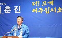 """김춘진 김제부안 예비후보 """"새로운 김제는 KTX역 설치에서부터"""""""