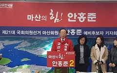 """안홍준 전 의원 """"창원시-함안군 통합해야"""""""