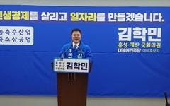 """""""지역경제 활력사업·청장년 일자리 창출로 민생경제 회복시킬 것"""""""