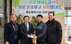 강릉시의회 복지시설에 위문품 전달