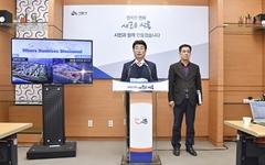 시흥시, 경제자유구역 배곧지구 '글로벌 4차 산업' 선도기지로