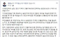 """김용 예비후보 """"판교지역 교통지옥 반드시 막아내겠다"""""""