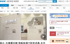 """일본, 독도 영유권 주장 전시관 열어... """"한국도 와서 봤으면"""""""