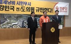 """""""강민국 전 도의원의 중도사퇴는 '혈세낭비' '시민무시'"""""""