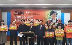 """조남애 울산 남구을 출마 """"독박육아에 지친 엄마들 위할 것"""""""