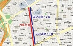강남구, '가로수길' 법정도로명으로 추진
