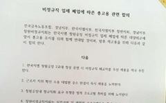 """""""한국지엠 창원공장 2교대 정상 운영시 비정규직 해고자 채용"""""""