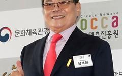 '코미디언 넘버원' 남보원 폐렴으로 별세… 향년 84세