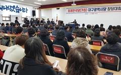 자유한국당 위성정당인 '미래한국당' 대구시당 창당