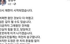 """김경수 지사 """"당당하고 꿋꿋하게 이겨 나가겠다"""""""