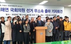 """김해연 후보 """"대우조선 매각을 반드시 막아내겠다"""""""