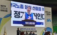 한국노총 새 위원장에 김동명 화학노련 위원장 당선