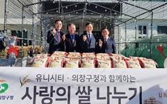 창원의창 ㈜유니시티 '통 큰 '쌀 1000포 나눔 실천
