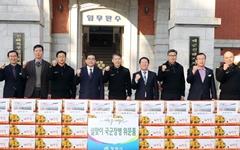 허성무 창원시장, 해군 진해기지사령부 위문품 전달