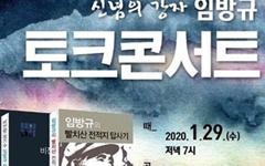 """""""신념의 강자 임방규 토크콘서트"""" 29일 창원"""