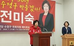 자유한국당 전미숙 예비후보 성남수정구 21대 총선 출사표