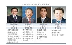 [농협중앙회장 선거①] '235만명 중 292명만 투표 가능'한 이상한 선거
