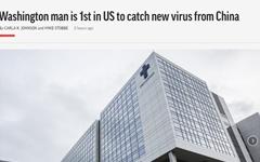 미국서도 첫 '우한 폐렴' 확진 판정... 중국 다녀온 미국인