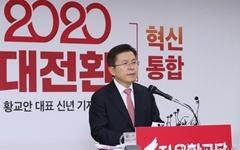 """""""현역 의원 50% 물갈이"""" 다시 외친 황교안"""