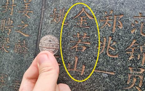 중국 광저우에서 발견한 약산 김원봉과 의열단의 흔적