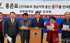 """한국당 전현직 경남도의원들 """"홍준표 가치, 경남에서는 땅에 떨어져"""""""