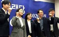 """'펭수정치' 표방한 미래당 """"김성태법-조국법-김의겸법 만들겠다"""""""