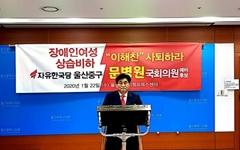 """울산중구 한국당 예비후보 """"이해찬 장애인 비하발언 문제, 사퇴하라"""""""