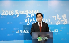 한국당 강원도당, 최명희 전 강릉시장 복당 여부 곧 결정