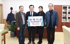 함양지역건축사회 장학금 200만원 기탁