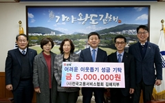 고용서비스협회, 김해시에 성금 500만원 기탁