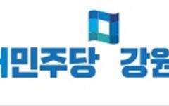 민주당 강원도당, 내년 재·보궐선거 기초의원 예비후보자 공모