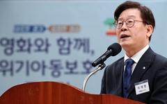 """이재명 """"위기아동 발굴한 통·리장들, 신이 하는 일"""""""