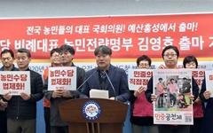 전농의장 출신 김영호 민중당 충남도위원장, 비례 2번으로 출마