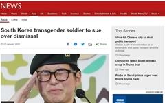 """트렌스젠더 하사 'She'로 부른 외신... """"한국, 차별·편견 뿌리 깊다"""""""