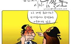 [만평] '비정상의 정상화' 시작