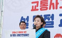 """김현미 장관 """"설연휴 교통사고 ZERO 위해 안전운전"""""""